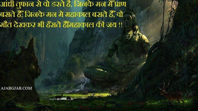 Mahakal Hindi Status Wallpaper