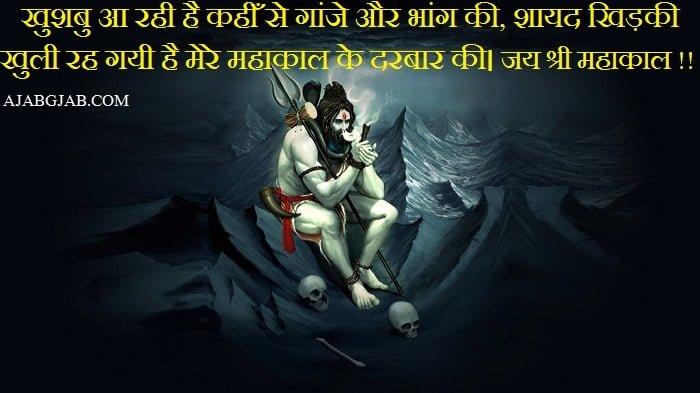 Mahakal Hindi Status
