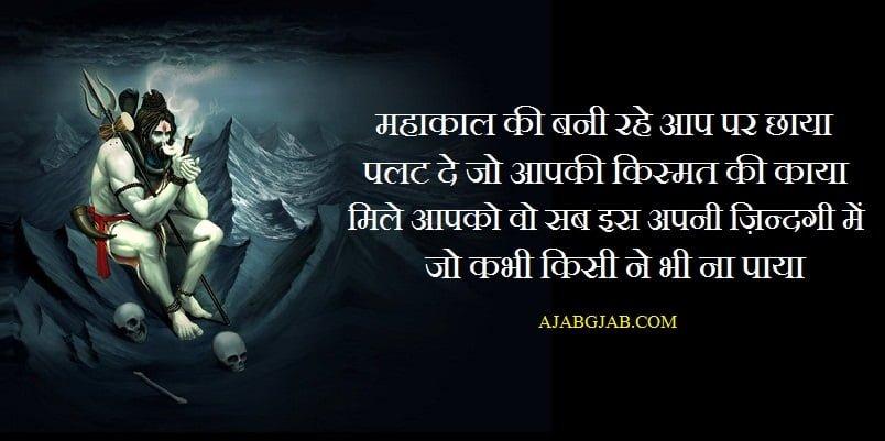 Mahakal Shayari For WhatsApp