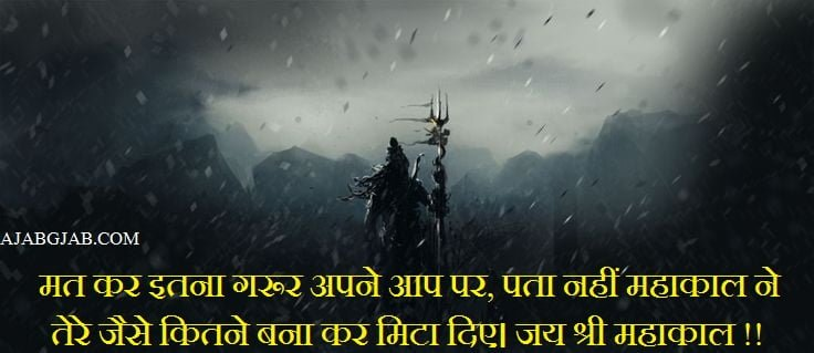 Mahakal Status For WhatsApp