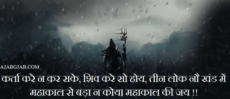 Mahakal Status In Hindi For Facebook