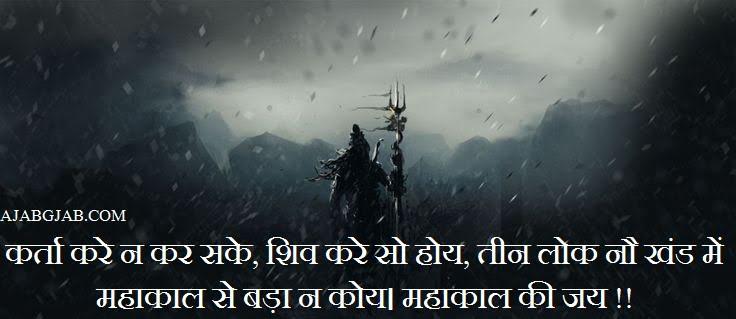 Mahakal Status In Hindi For Facebook