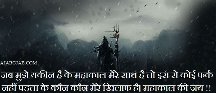 Mahakal Status Wallpaper