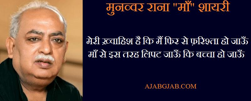 Munawwar Rana Maa Image Shayari