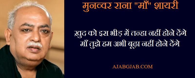 Munawwar Rana Maa Picture Shayari