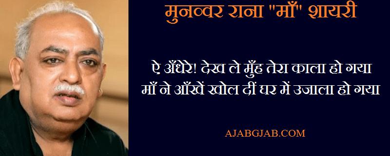 Munawwar Rana Maa Shayari With Images
