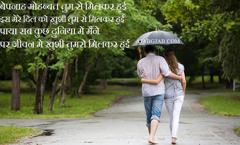 Patni Shayari For Facebook