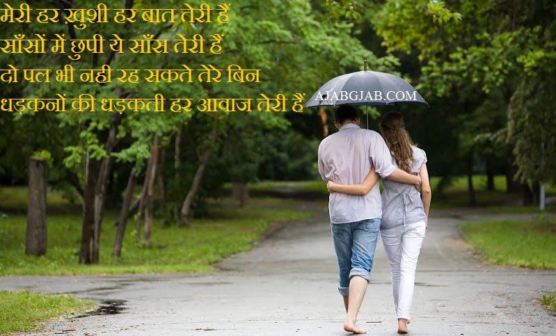 Patni Shayari For WhatsApp