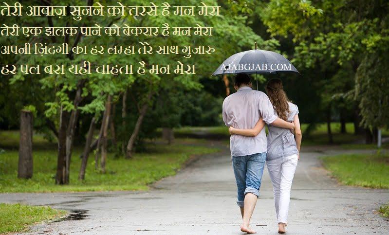 Patni Shayari With Images