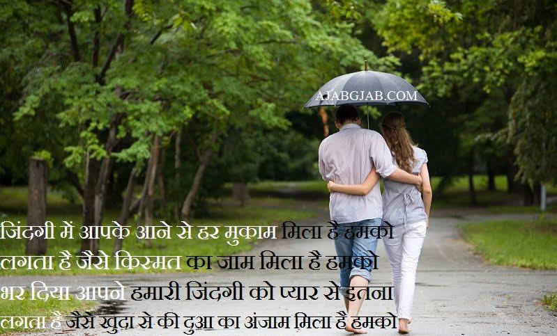 Patni Shayari With Pictures