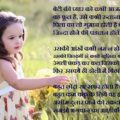 Poems On Daughter