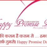 Promise Day Status In Hindi