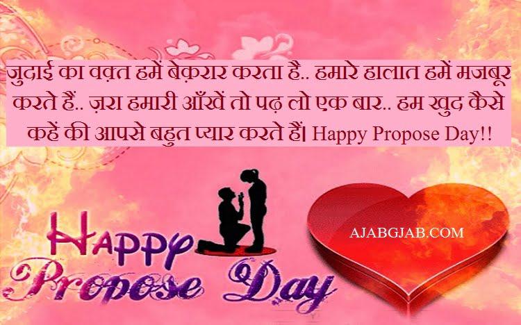 Propose Day Hindi Status For WhatsApp