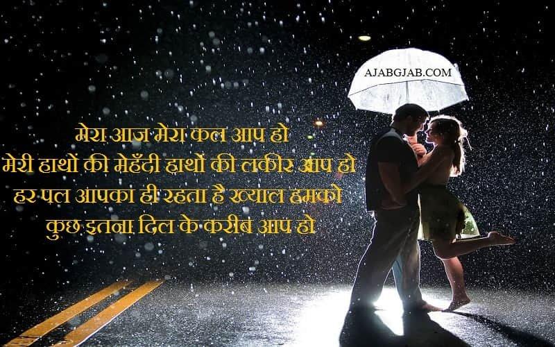 Shayari on Husband In Hindi