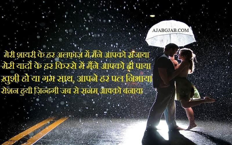 Shayari On Husband