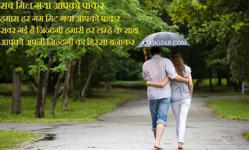 Shayari On Wife