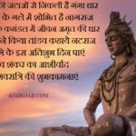 Shivratri Poems In Hindi
