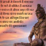 Shivratri Poems In Hindi