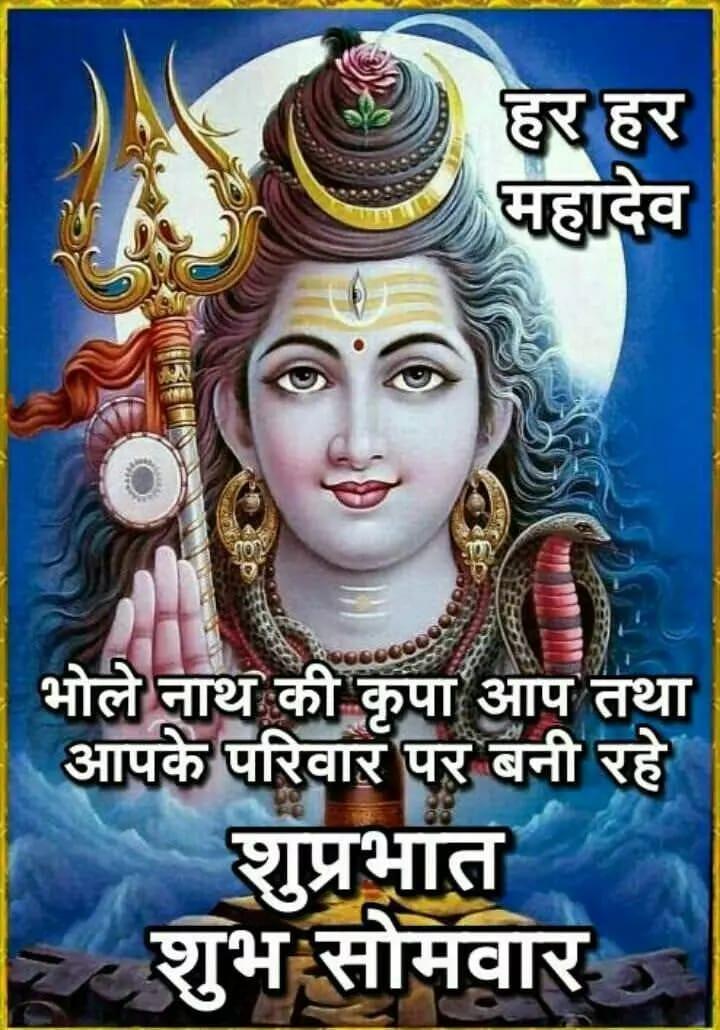 Subh Somwar Good Morning Greetings