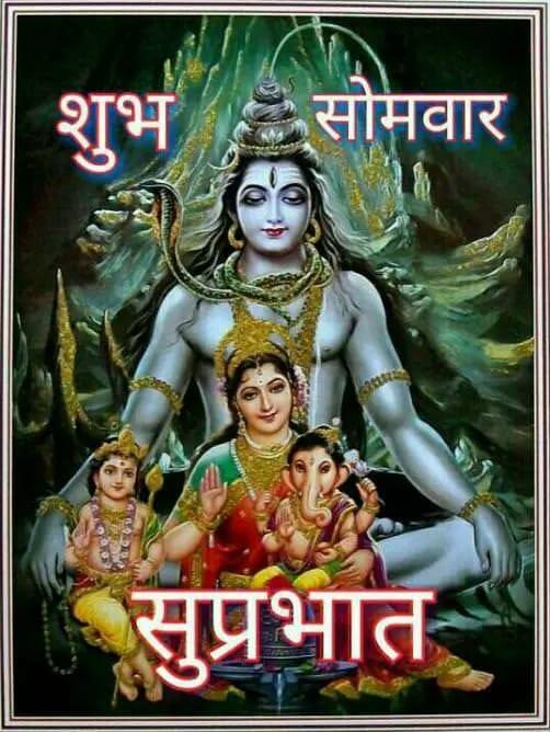Subh Somwar Good Morning Images
