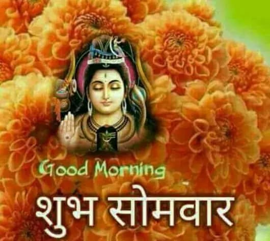 Subh Somwar Good Morning Images