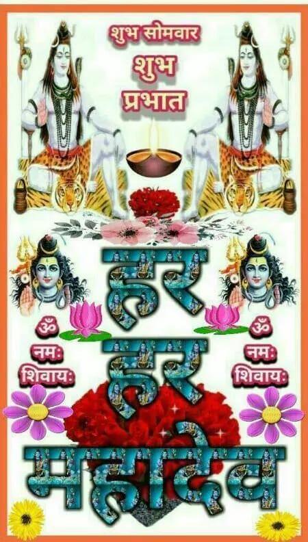 Subh Somwar Good Morning Photos