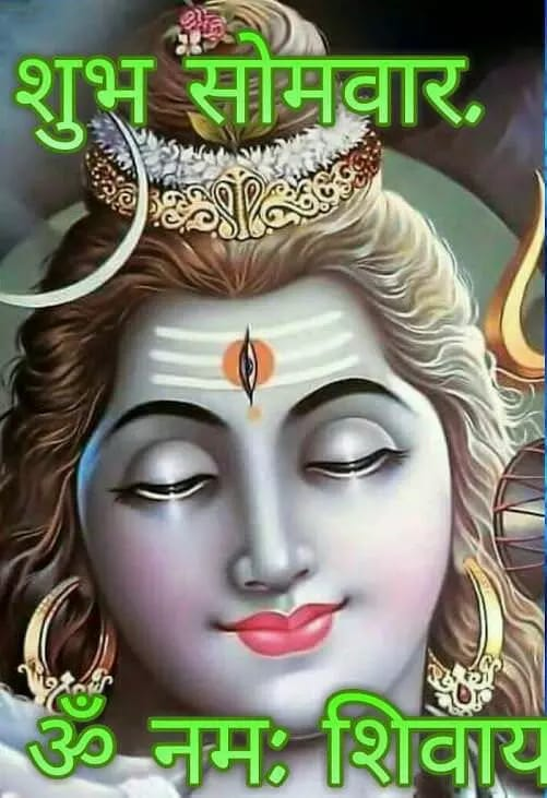 Subh Somwar Good Morning Wallpaper