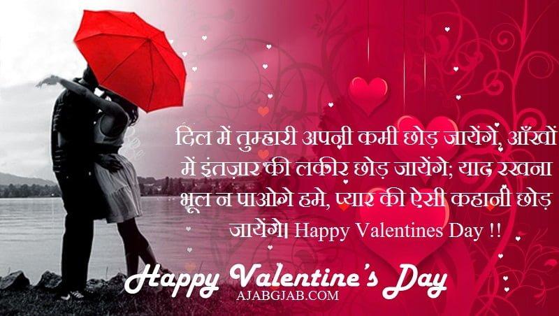 Valentine Day Slogans In Hindi