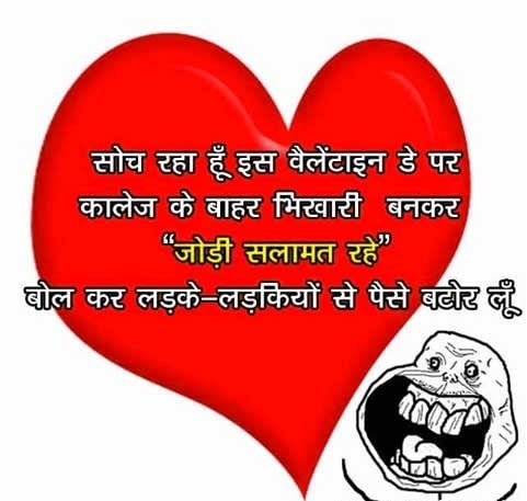 Valentines Day Funny Greetings