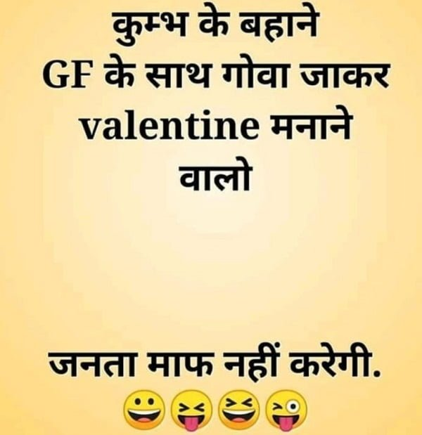 Valentines Day Funny Jokes