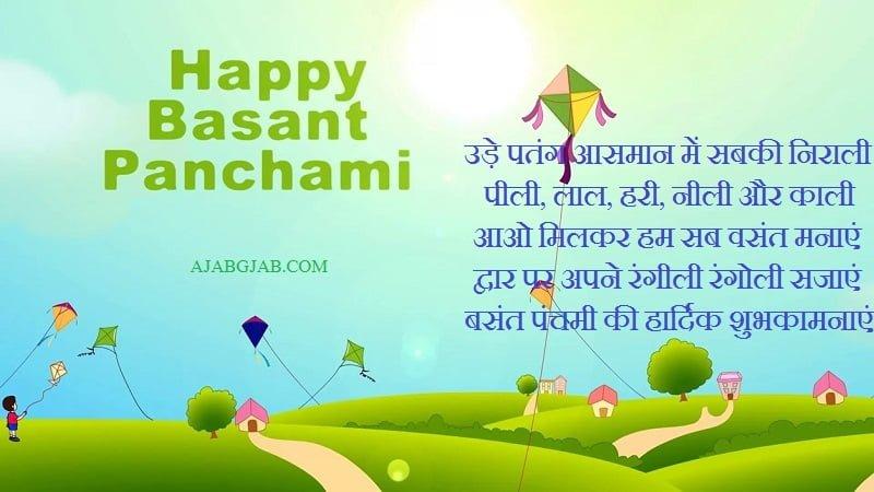 Vasant Panchami Hindi Greetings