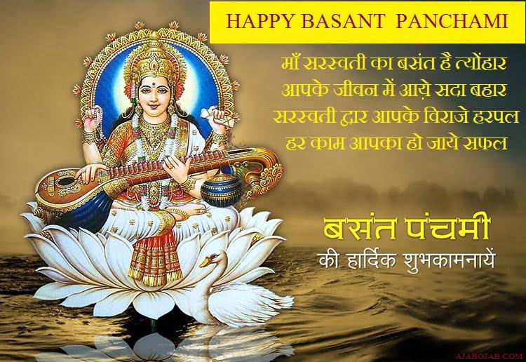 Vasant Panchami Hindi Images