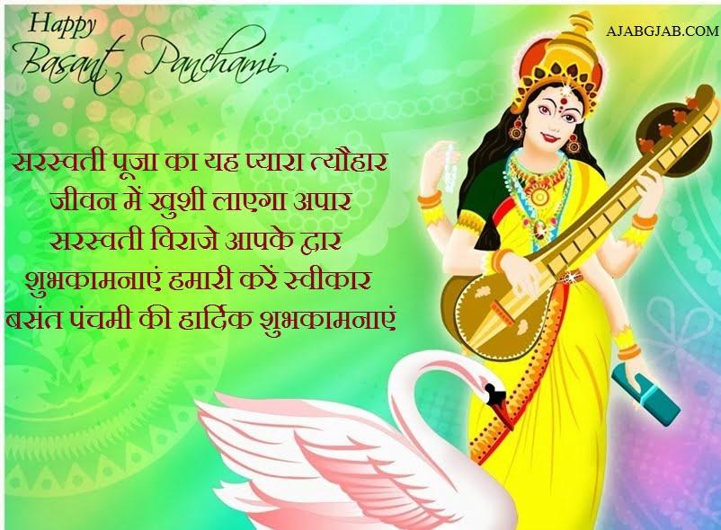 Vasant Panchami Hindi Photos