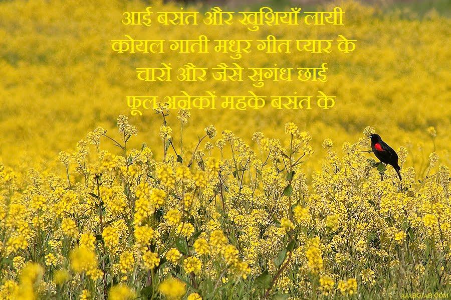Vasant Panchami Hindi Pics