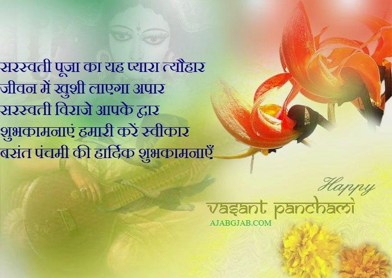 Vasant Panchami Hindi Wallpaper