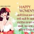 Womens Day Messages In Hindi
