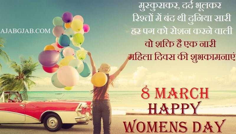 Womens Day Status In Hindi For WhatsApp