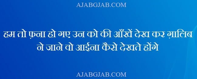 2 Line Aankhein Shayari With Pictures