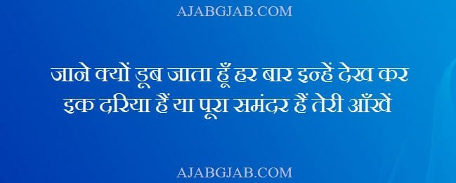 2 Line Aankhein Shayari