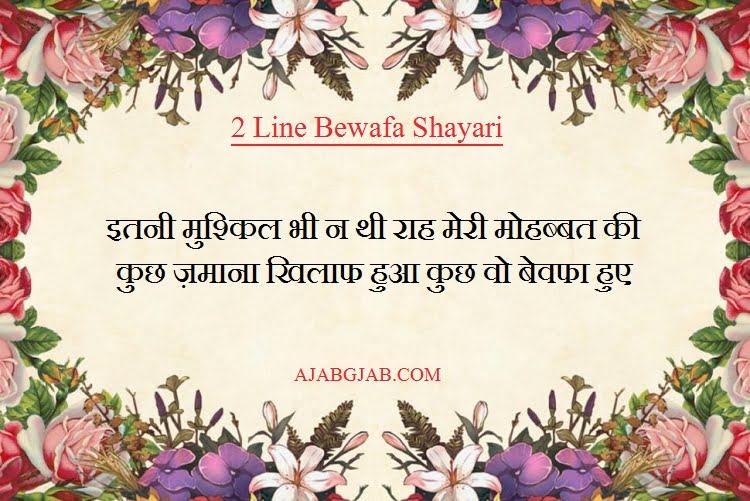 2 Line Bewafa Shayari For WhatsApp