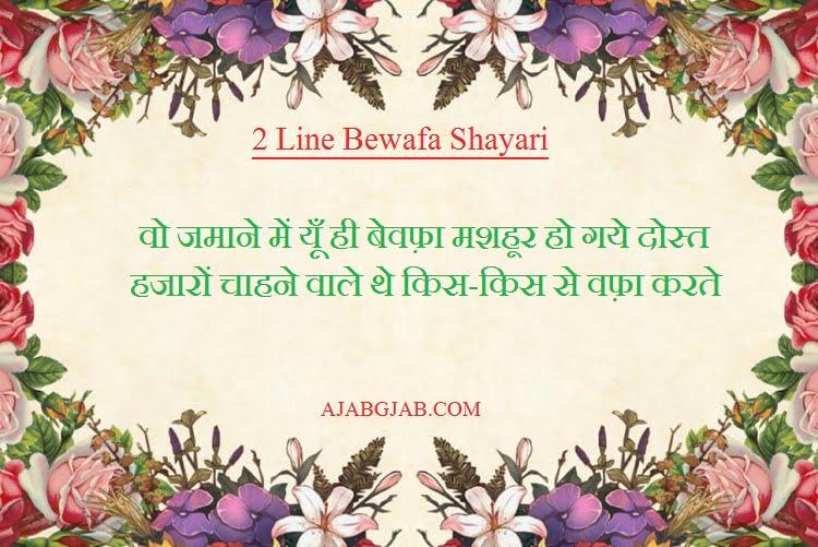 2 Line Bewafa Shayari With Images