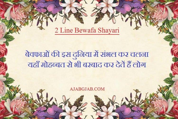 2 Line Bewafa Shayari With Pictures