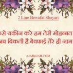 2 Line Bewafai Shayari