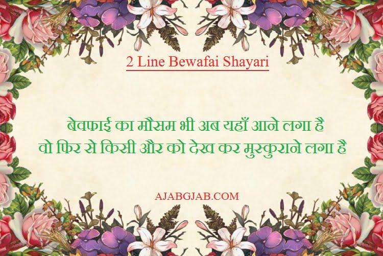 2 Line Bewafai Shayari With Images