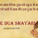2 Line Dua Shayari
