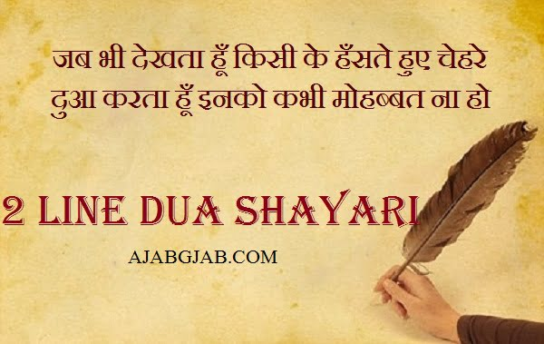 2 Line Dua Shayari For WhatsApp