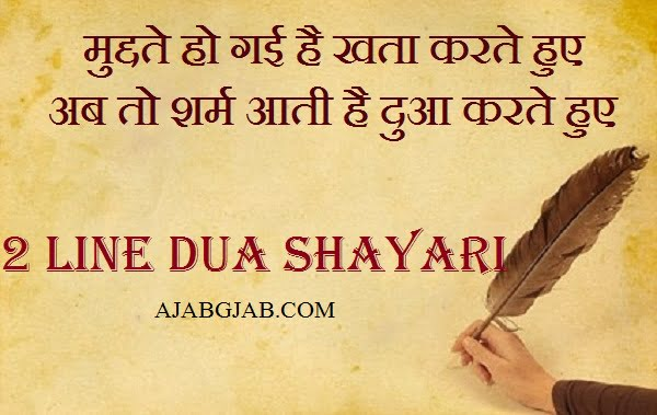 2 Line Dua Shayari With Images