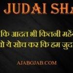 2 Line Judai Shayari