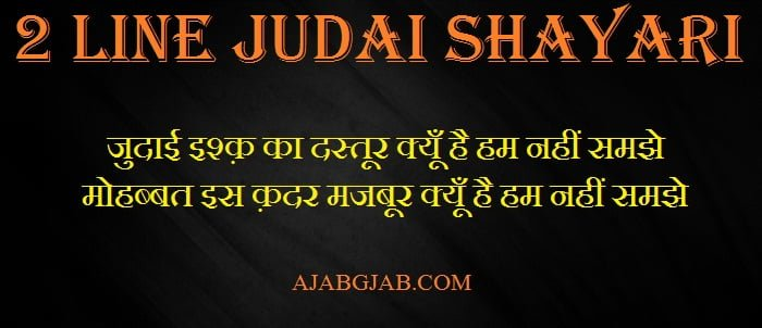 2 Line Judai Shayari For Facebook