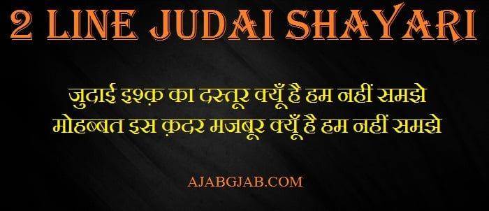 2 Line Judai Shayari For Facebook